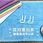 ((偉榮毛巾))MIT100%純棉- 平織素色腳踏墊,...