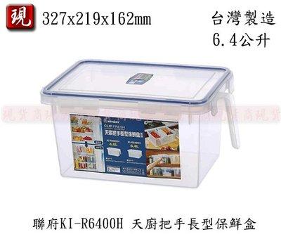 【現貨商】(滿千免運/非偏遠/山區{1件內})聯府 KI-R6400H 天廚把手長型保鮮盒 密封盒 分裝盒 台灣製造