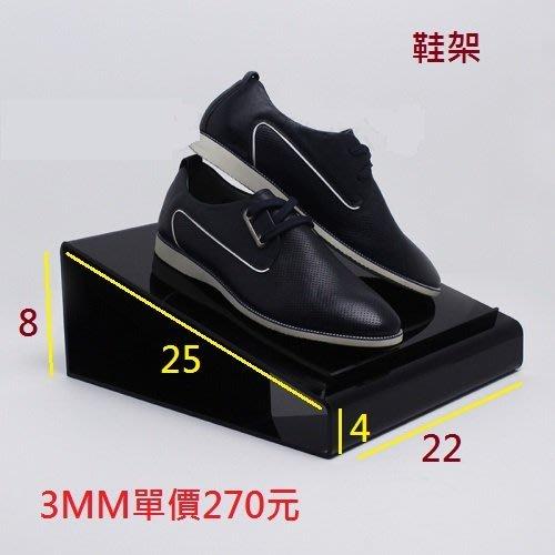 壓克力鞋架