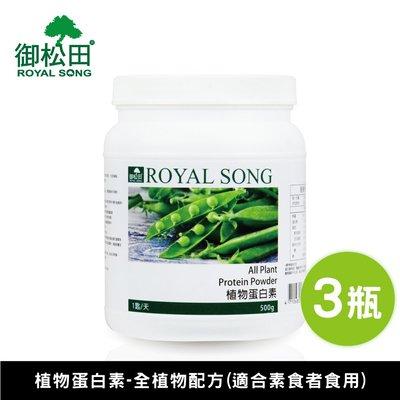 【御松田】植物蛋白素-全植物配方(素食可食)(500g/瓶)-3瓶~熱銷商品補貨到!!