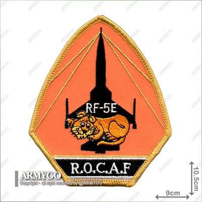 【ARMYGO】空軍第12偵察隊 RF-5E 機種章