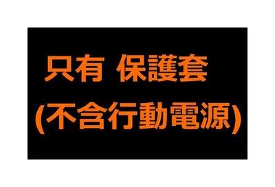 [絕版品]只有 保護套(10公分, 黃色)行動電源保護套(適用雙輸出ZenPower DUO與PRO)台灣華碩ASUS原廠 南投縣
