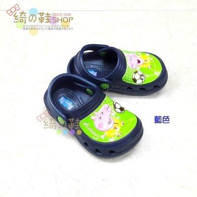 ☆綺的鞋鋪子☆ 【粉紅豬小妹 喬治弟弟】 PG00 藍色 26 花園鞋 布希鞋 防水鞋 台灣製造MIT