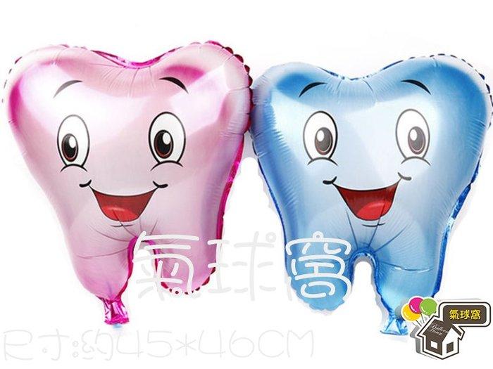 ♥氣球窩♥牙齒造型鋁膜氣球/鋁箔球