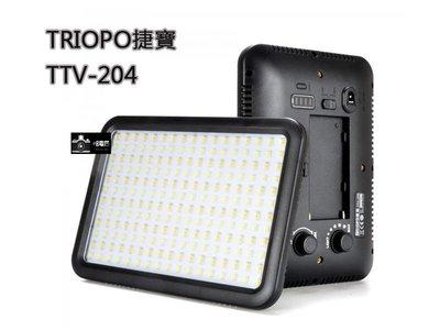 蘆洲(哈電屋)捷寶 TTV-204 TRIOPO 可調色溫 LED 補光燈 攝影 人像 新聞 便攜 可多燈串接 新北市