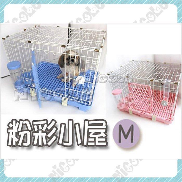 *Nicole寵物*粉彩小屋〈M〉全配寵物籠《附食盆,餵食器,抽屜》加厚狗籠,狗屋,兔子,狗,睡窩,米格魯