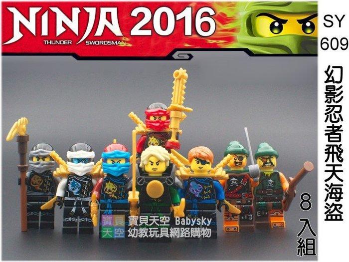 ◎寶貝天空◎【SY 609 幻影忍者飛天海盜 8入組】小顆粒,元素騎士,未來騎士,可與LEGO樂高積木組合玩