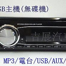 吉展汽車專業施工....MP3/USB主機...... 只要999就可帶回家