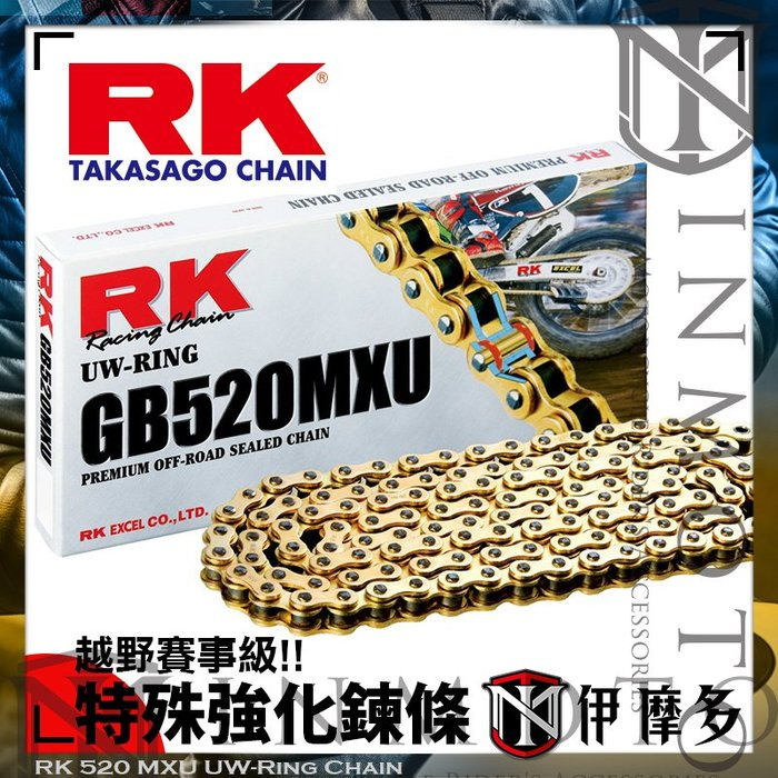伊摩多※日本製RK 金色 UW特殊強化鍊條 越野林道車賽事級 GB520MXU-120L Enduro