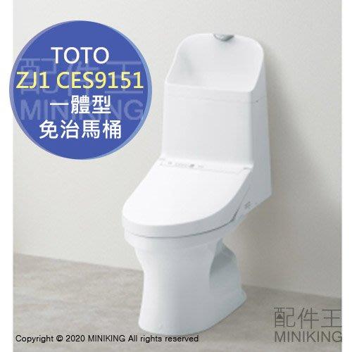 日本代購 TOTO ZJ1 CES9151 一體型 免治馬桶 附洗手台 排水芯200mm 地排水 除臭 抗菌