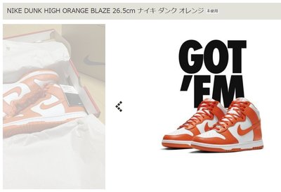 日本yahoo代標NIKE DUNK HIGH ORANGE BLAZE 26.5 (Y4945793525代標訂金)