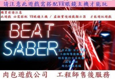 PC版 官方正版 VR遊戲 肉包遊戲 STEAM Beat Saber