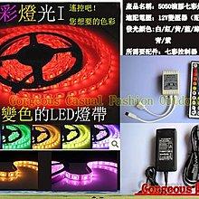 華麗購:高亮5050 RGB七彩防水燈條 12v 300顆LED燈珠/5米 櫃檯燈 藏光燈帶 含變壓器+44鍵控制器
