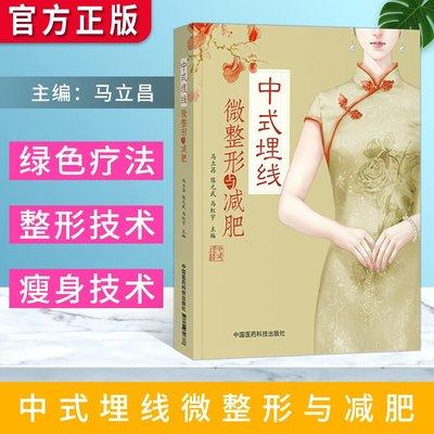 正版書籍 中式埋線微整形與減肥 中醫整形減肥美容修身書籍 外科醫用參考書 中國醫藥科技出版社 9787506796378