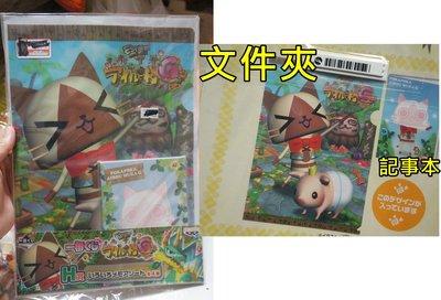 瘋日本[東京帶回]魔物獵人MONSTER HUNTER艾路路 一番賞 貓咪 文件夾組--特價180元