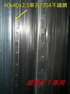 網螺天下※304不鏽鋼角鐵、白鐵角鐵40*40*2.5mm『單』孔『台灣製造』每支3米(10尺)長,349元/支