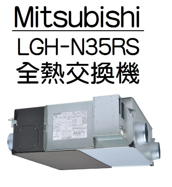【TLC】三菱 LGH-N35RS 天井埋込型換氣扇 全熱交換機 新品*(15-32)