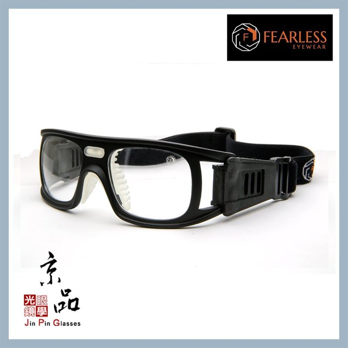 【FEARLESS】GASOL 16 霧面黑 運動眼鏡 可配度數用 耐撞 籃球眼鏡 生存 極限運動 JPG 京品眼鏡