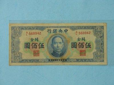 中國近代紙鈔 ~ 中央銀行民國36年發行~關金券橫式伍佰元