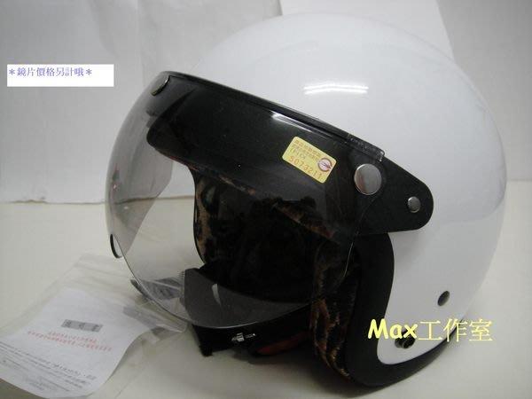 Max工作室~復古帽【豹紋內襯:白(黑邊條)】小帽體 內襯全可拆洗 特價300元~限量優惠中哦^^