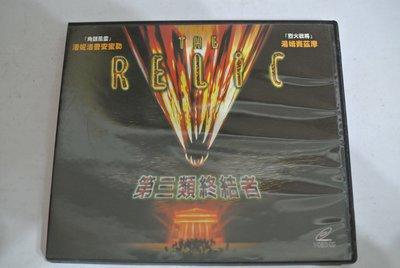 VCD ~ 第三類終結者 / THE RELIC 潘妮洛普安密勒 / 湯姆賽茲魔 ~ FOREL VCD-DV001