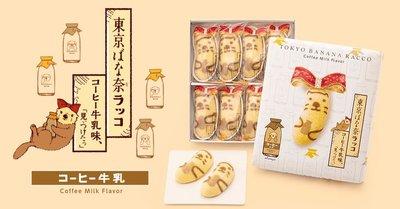松鼠小姐洋菓子店 ✈ 東京芭娜娜 Tokyo Banana - 小海獺芭娜娜8入 🌸 預購下單