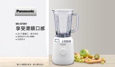 請來電 購買價↘↘【上位科技】Panasonic 果汁機 MX-EX1001