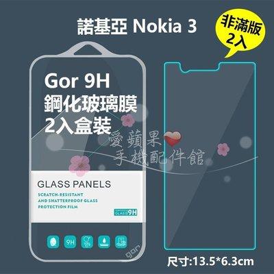 NOKIA 諾基亞 3 智慧型手機 GOR 9H 2.5D 0.3mm 非滿版 玻璃鋼化 保護貼 膜【愛蘋果❤️】