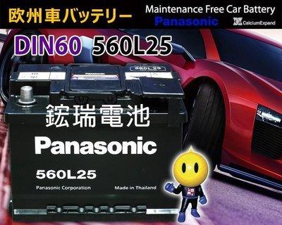 《鋐瑞電池》560L25 國際牌 55...
