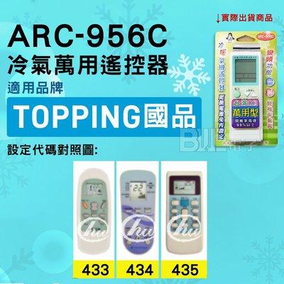 [百威電子] 冷氣萬用遙控器 ( 適用品牌: TOPPING 國品 ) ARC-956C 冷氣遙控器 遙控器 萬用