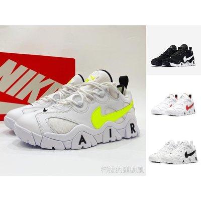 Nike Air Barrage Low CN0060-100 白黃  CW3130-100 白 男 籃球鞋 復古零碼清