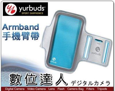 【數位達人】Yurbuds Armband 運動用手機臂帶 白色 iPhone5 iPhone5S iPhone4S 2