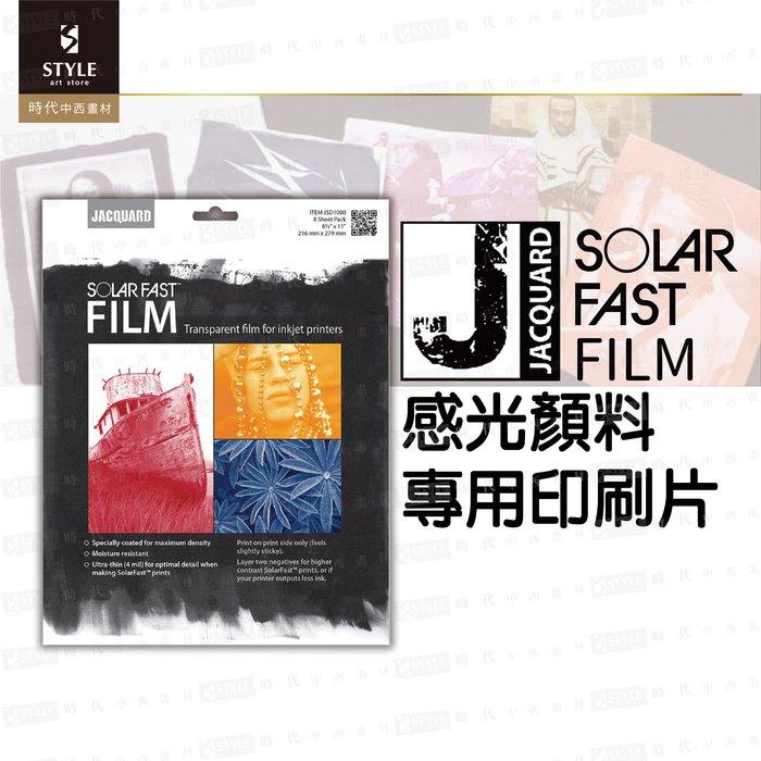 【時代中西畫材】美國捷卡SolarFast感光顏料專用印刷片(10張一包)