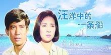 《汪洋中的一條船》兵承融,小彬彬,翁家明,陳昭榮 DVD