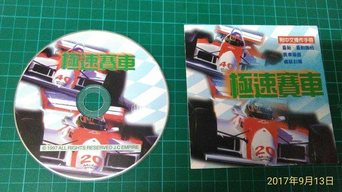 早期懷舊電玩~電腦版《極速賽車》光碟祼片+中文操作手冊 【CS超聖文化讚】