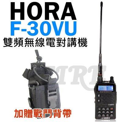 《實體店面》【加送戰鬥背帶】HORA F30VU F-30VU 雙頻 無線電對講機 F30 FM收音機 雙顯