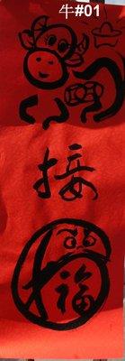 手寫春聯20x55cm小品 Q版#01牛接福神 $230+郵55 東森新聞報導過/壹週刊報導