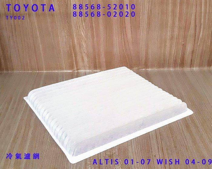 (C+西加小站)豐田 TOYOTA ALTIS 01-07年/ WISH 04-09年9月 冷氣濾網 冷氣濾芯