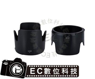 【EC數位】Nikon 專用 HB-29 遮光罩 AF ED28-200mmG  適用 28-200mm