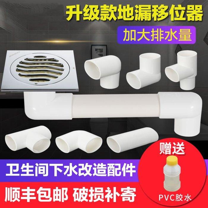 雜貨小鋪 PVC下水管地漏移位器扁管移位管面盆洗衣機陽臺下水三通50管移位