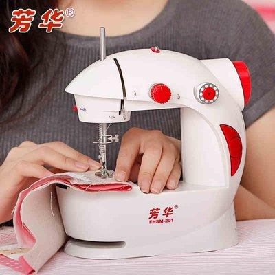 618購物節~芳華縫紉機201型家用電動迷你多功能小型手動吃厚微型縫紉機