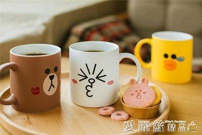 咖啡杯包郵line馬克杯陶瓷帶把杯子耐熱大容量創意茶杯/咖啡杯/學生水杯ALS-JP48