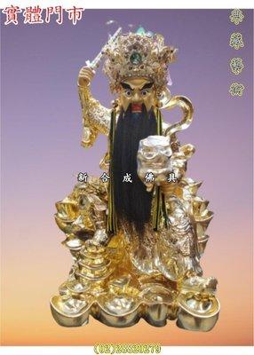 新合成佛具 頂級樟木 彩繪 1尺3 武財神 趙光明 佛桌神桌佛櫥神櫥佛像神像各種神尊