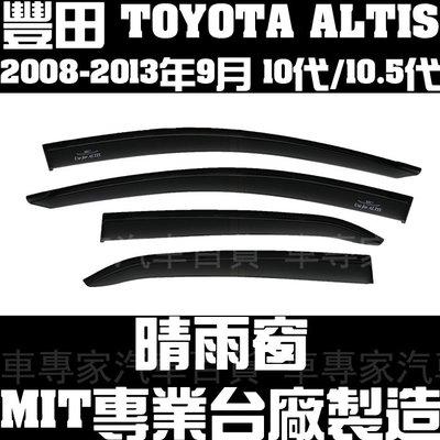 2008-2013年9月 ALTIS 10代 10.5代 十代 加厚款 晴雨窗 遮陽窗 透氣窗 雨擋 豐田 TOYOTA
