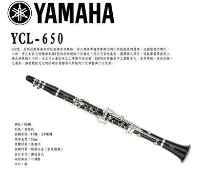 【金聲樂器】 Yamaha YCL-650 Clarinet 豎笛 單簧管