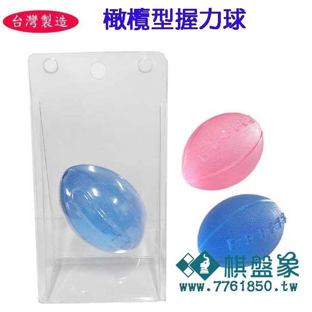 棋盤象 運動生活館 全新 台灣製造  橄欖型握力球 握力器 QQ球