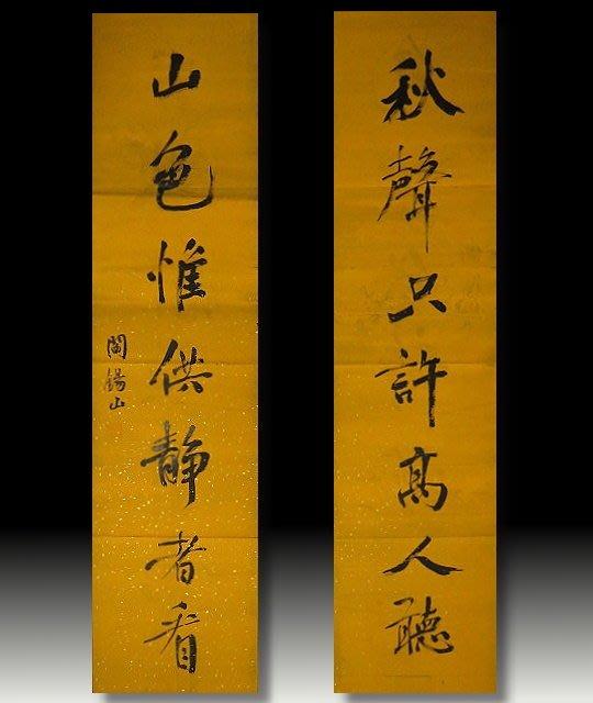 【 金王記拍寶網 】S492. 中華民國第4任行政院院長 閻錫山 款 書法對聯 罕見稀少
