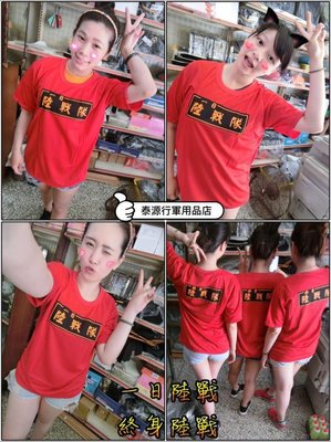海軍陸戰隊紅色排汗衫 運動 跑步 休閒 爬山 W軍品小舖