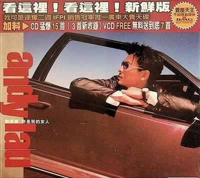 【198樂坊】劉德華 你是我的女人 CD+VCD(..................全新)NEW