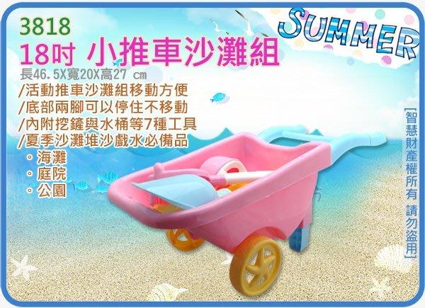 =海神坊=3818 小推車沙灘組 18吋 兒童玩具 沙灘車 汽車 戲水 玩沙 海邊 6pcs 15入1700元免運